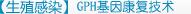 GPH基因康复技术