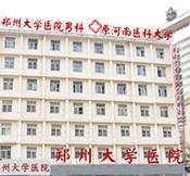 呼和浩特济民医院